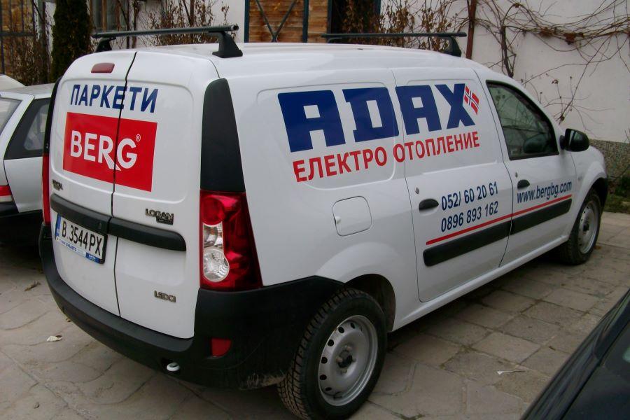 Bрадиране на кола - Магазин БЕРГ