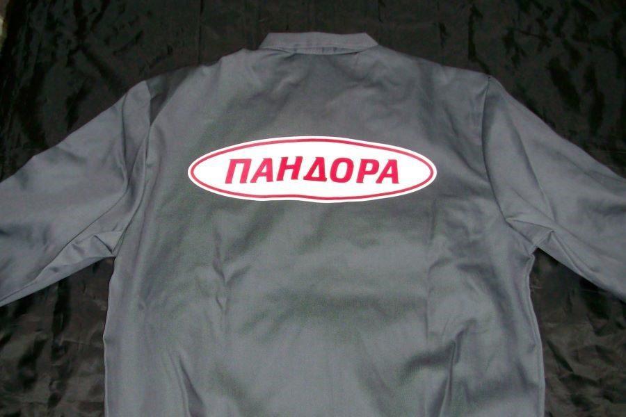 Рекламен надпис от текстилно фолио за работно облекло