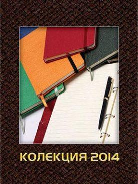 Каталог Колекция 2014