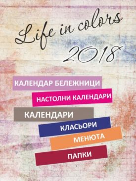 Каталог LIFE IN COLORS 2018